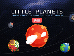 Little Planets 小小星球【决赛】