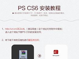 PS-CS6安装教程