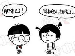小明系列漫画——还疼吗??