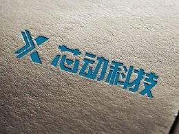 2015---芯动电子logo