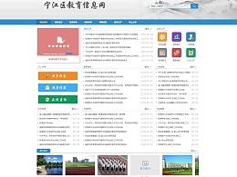 政府类网站---教育信息网站