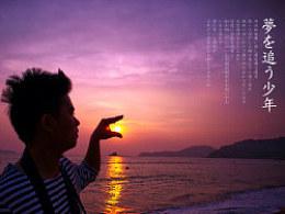 关于梦想,关于那片海。