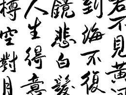 手写板书法练习