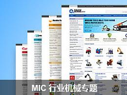 中国制造网(国际站)行业机械专题