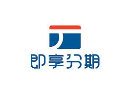 即享分期'logo设计