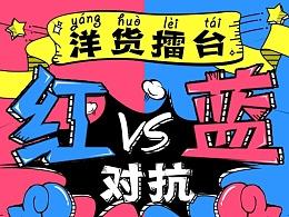 【2015年9月】 《洋货擂台红蓝对抗》