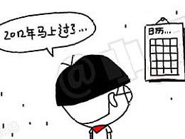 小明系列漫画——2012年度大总结