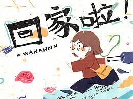 WANANNN 2017作品集
