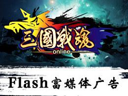 《三国战魂》游戏Flash富媒体广告