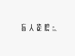 饭饭 | 字体设计第十七回  by 小灰灰5