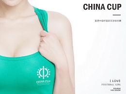 中国杯·绿荫