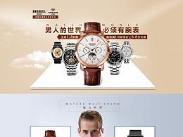 唯品手表活动页面设计
