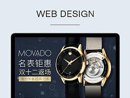 MOVADO手表双十二、无线端感恩节页面