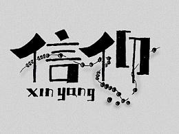 字体帮-第二期