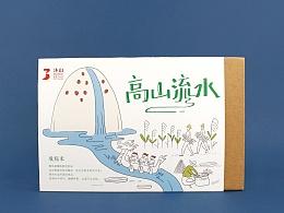 """沐山   """"高山流水""""端午节粽子包装"""