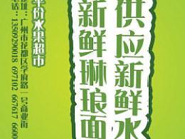 果度店宣传海报