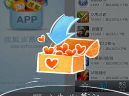 搜狐应用中心新手引导