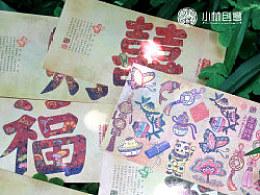 五福临门明信片