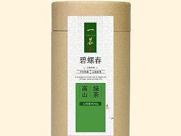 一晨商贸-春秋茶店淘宝C店 茶叶包装 贴纸