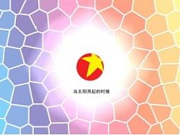 解禁设计作品——2003年东方卫视开播前宣传内容