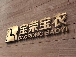 北京宝荣宝衣传媒公司logo设计  www.521logo.com