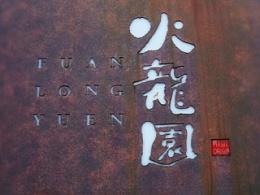 日本街头logo整理