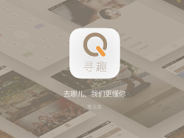 寻趣/ 概念版/活动类 app
