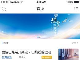 财经直播app