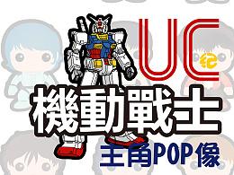 机动战士UC纪主角pop像