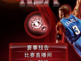 2008给nokia做的手机内置插件NBA直播widget上线版
