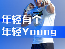 五四青年节-年轻要有个年轻YOUNG!