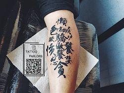 纹身-今日作品·字