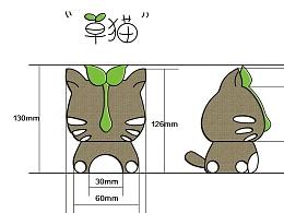玩具设计-草猫