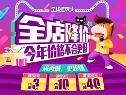 淘宝天猫2015双11活动页面手绘加PS