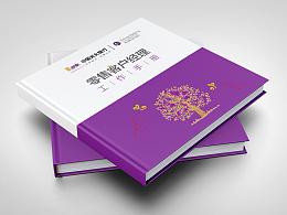 零售客户经理工作手册