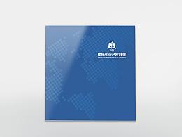 【Ah design】中拓知识产权联盟-企业画册设计