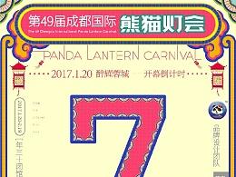 成都国际熊猫灯会/倒计时展示--時与間設計