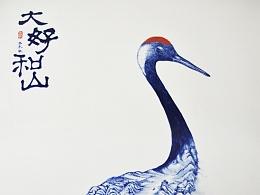 【初于蓝工作室】——《大好和山》青花瓷板