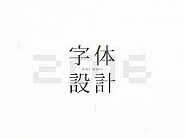 #2016字体整理#
