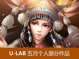 U-LAB网站设计