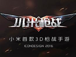 《小米枪战》游戏UI设计