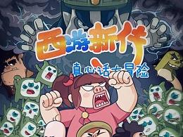 工作作业:《西游新传2真心话大冒险》动画电影海报