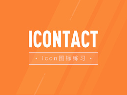 icon图标练习