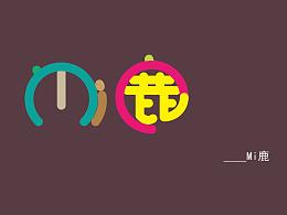 Mi鹿  字体设计