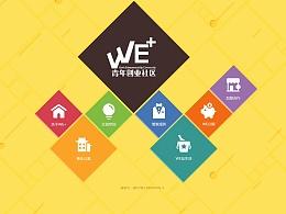 青年创业社区WE+官网设计黄色巧克力色调网站创意大气专题青春亮丽特色加盟网站已上线网站美女帅哥多哦哦
