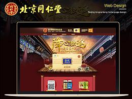 同仁堂普今专卖店京东首页设计  详情页设计  最近渣作勿喷