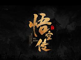《悟空传》电影概念字体设计