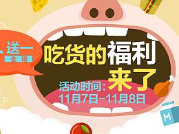扁平banner(吃货文案 买一送一 图形拼接 钢笔钩形)
