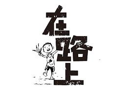 字体练习③