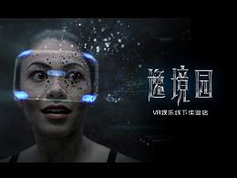 VR娱乐体验店标志沟通方案